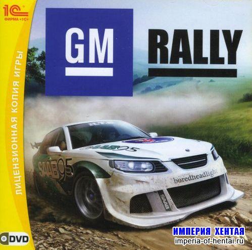 GM Rally (2009/RUS/1C/Repack)