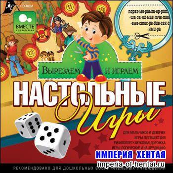 Вырезаем и играем. Настольные игры (2009/RUS)
