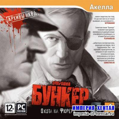 "Архивы НКВД: Охота на фюрера. Операция ""Бункер"" (2009/RUS/Акелла/Repack)"